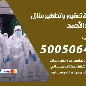 شركة تعقيم وتطهير منازل فهد الاحمد