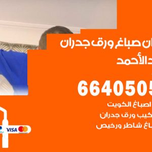 رقم فني صباغ فهد الاحمد / 66405052 /اشطر صباغ رخيص