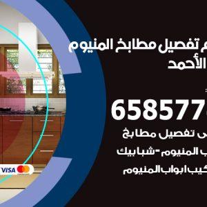 فني تفصيل مطابخ المنيوم فهد الاحمد / 65857744 / مصنع جميع أعمال الالمنيوم