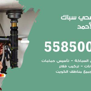 فني سباك صحي فهد الاحمد / 55850065 / معلم ادوات صحية
