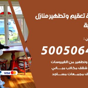 شركة تعقيم وتطهير منازل قرطبة / 50050641 / تعقيم منازل من فيروس كورونا