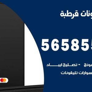 رقم محل تلفونات قرطبة / 56585547 / فني تصليح تلفون ايفون سامسونج خدمة منازل