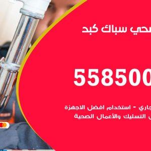 فني سباك صحي كبد / 55850065 / معلم ادوات صحية