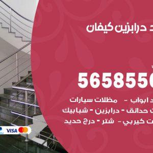 رقم حداد درابزين كيفان / 56585569 / معلم حداد تفصيل وصيانة درابزين حديد