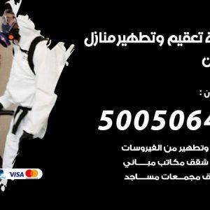 شركة تعقيم وتطهير منازل كيفان / 50050641 / تعقيم منازل من فيروس كورونا