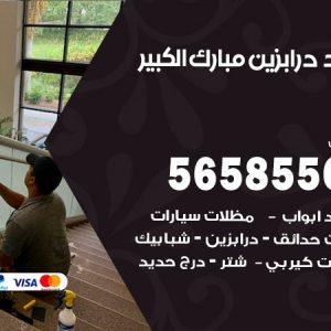 رقم حداد درابزين مبارك الكبير