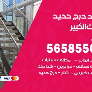 رقم حداد درج حديد مبارك الكبير / 56585569 / فني حداد أبواب درابزين شباك مظلات