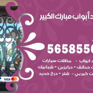 رقم حداد أبواب مبارك الكبير