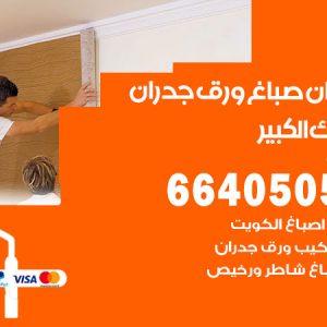 رقم فني صباغ مبارك الكبير / 66405052 /اشطر صباغ رخيص