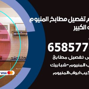 فني تفصيل مطابخ المنيوم مبارك الكبير / 65857744 / مصنع جميع أعمال الالمنيوم
