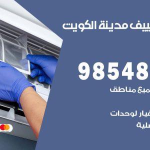 فني تصليح تكييف الكويت