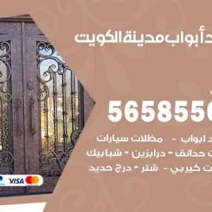 رقم حداد أبواب الكويت