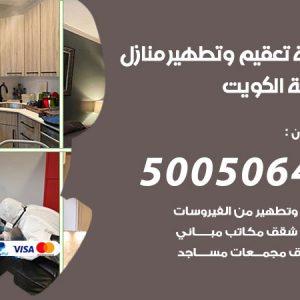 شركة تعقيم وتطهير منازل الكويت / 50050641 / تعقيم منازل من فيروس كورونا