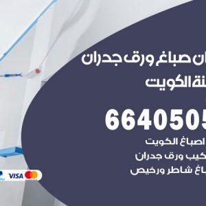 رقم فني صباغ الكويت / 66405052 /اشطر صباغ رخيص