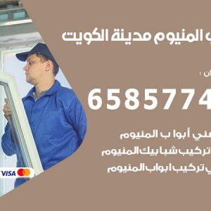 صيانة المنيوم فني محترف الكويت / 65857744 / تركيب أبواب شبابيك مطابخ المنيوم
