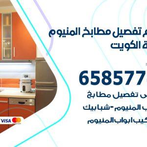 فني تفصيل مطابخ المنيوم الكويت / 65857744 / مصنع جميع أعمال الالمنيوم