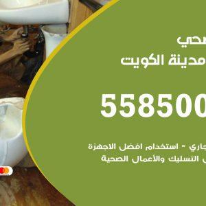 فني سباك صحي الكويت / 55850065 / معلم ادوات صحية