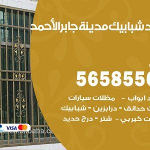رقم حداد شبابيك مدينة جابر الاحمد / 56585569 / معلم حداد شبابيك أبواب درابزين درج مظلات