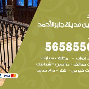 رقم حداد درابزين مدينة جابر الاحمد / 56585569 / معلم حداد تفصيل وصيانة درابزين حديد