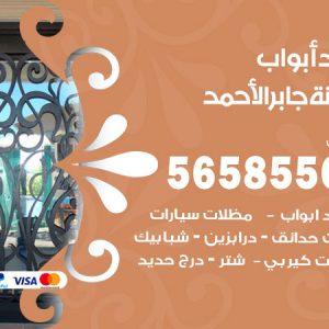 رقم حداد أبواب مدينة جابر الاحمد