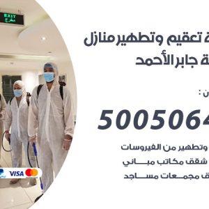 شركة تعقيم وتطهير منازل مدينة جابر الاحمد / 50050641 / تعقيم منازل من فيروس كورونا