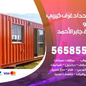 فني حداد غرف كيربي مدينة جابر الاحمد / 56585569 / فني حداد غرف شينكو مخازن شبره