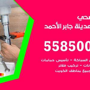فني سباك صحي مدينة جابر الاحمد / 55850065 / معلم ادوات صحية