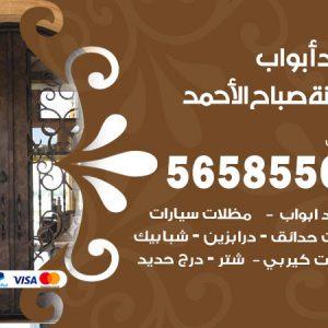 رقم حداد أبواب مدينة صباح الاحمد