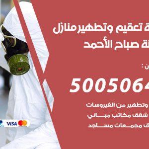 شركة تعقيم وتطهير منازل مدينة صباح الاحمد / 50050641 / تعقيم منازل من فيروس كورونا