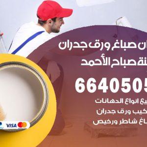 رقم فني صباغ مدينة صباح الاحمد / 66405052 /اشطر صباغ رخيص