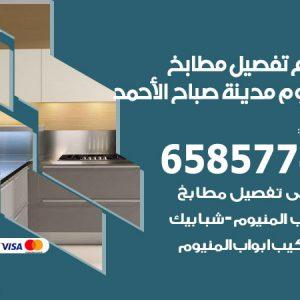 فني تفصيل مطابخ المنيوم مدينة صباح الاحمد / 65857744 / مصنع جميع أعمال الالمنيوم