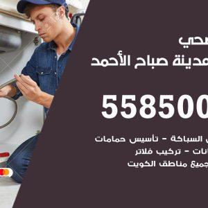 فني سباك صحي مدينة صباح الاحمد / 55850065 / معلم ادوات صحية