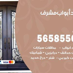 رقم حداد أبواب مشرف