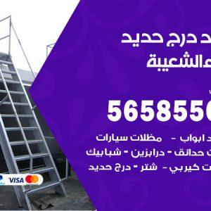 رقم حداد درج حديد ميناء الشعيبة / 56585569 / فني حداد أبواب درابزين شباك مظلات
