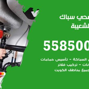 فني سباك صحي ميناء الشعيبة / 55850065 / معلم ادوات صحية
