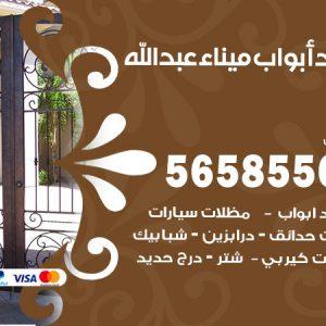رقم حداد أبواب ميناء عبدالله