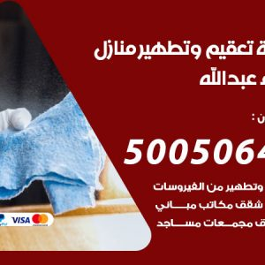 شركة تعقيم وتطهير منازل ميناء عبدالله / 50050641 / تعقيم منازل من فيروس كورونا