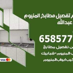 فني تفصيل مطابخ المنيوم ميناء عبدالله / 65857744 / مصنع جميع أعمال الالمنيوم
