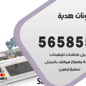 رقم محل تلفونات هدية / 56585547 / فني تصليح تلفون ايفون سامسونج خدمة منازل