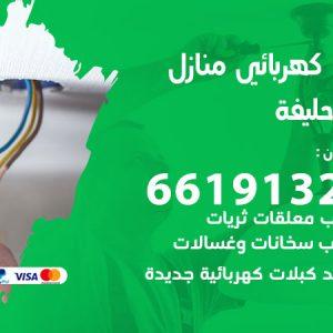 رقم كهربائي ابو حليفة / 66191325 / فني كهربائي منازل 24 ساعة