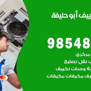خدمة صيانة تكييف ابوحليفة / 98548488 / فني صيانة تكييف مركزي هندي باكستاني