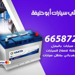 رقم كهربائي سيارات ابوحليفة / 66587222 / خدمة تصليح كهرباء سيارات أمام المنزل