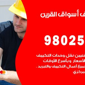 رقم متخصص تكييف اسواق القرين / 98025055 /  رقم هاتف فني تكييف مركزي