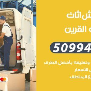 شركة نقل عفش اسواق القرين / 50994991 / نقل عفش أثاث بالكويت
