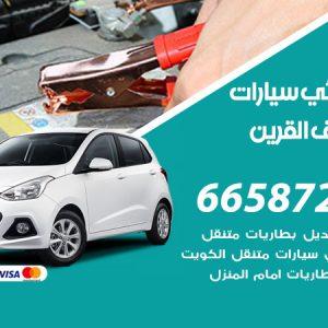 رقم كهربائي سيارات اسواق القرين / 66587222 / خدمة تصليح كهرباء سيارات أمام المنزل