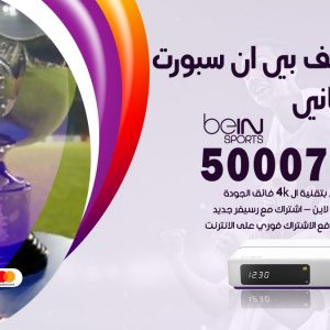 رقم فني بي ان سبورت ابوالحصاني / 50007011 / أرقام تلفون bein sport
