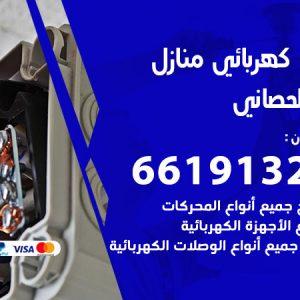 رقم كهربائي ابوالحصاني / 66191325 / فني كهربائي منازل 24 ساعة