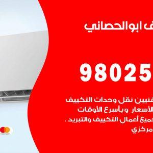 رقم متخصص تكييف ابوالحصاني / 98025055 /  رقم هاتف فني تكييف مركزي