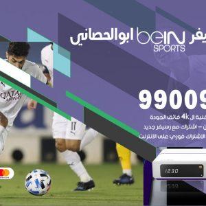 رسيفر بي ان سبورت ابوالحصاني / 99009693  / تركيب رسيفر bein sport