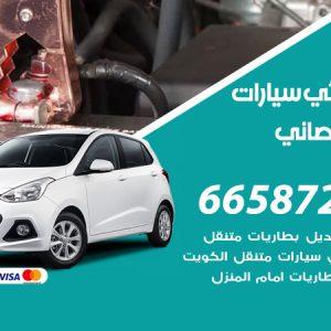 رقم كهربائي سيارات ابوالحصاني / 66587222 / خدمة تصليح كهرباء سيارات أمام المنزل